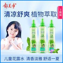 Юми чистая детская цветочная вода 3 бутылки набор спрей типа прохладный ребенок цветочная вода мягкий прохладный и освежающий