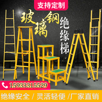 Insulated Ladder insulated stool electrician FRP herringbone ladder Household single straight ladder joint ladder ladder lifting and stretching ladder
