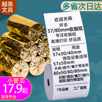 Thermal PO cash register paper 57x50 Meituan takeaway printing paper roll Universal 80mmx80x60 small ticket machine paper roll*58