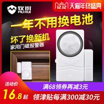 Shepherd Home Door and window burglar alarm door window high-pitched door magnetic alarm open door closure reminder