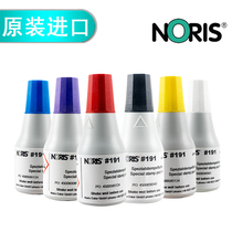 German imports Nori color 191 fast dry industrial printing oil multi-functional printing oil copper plate paper printing oil quick dry is not easy to wipe off