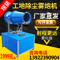 Site Dust Mist gun Machine Environmental protection automatic 30 40 60 meters dust-proof equipment spray machine dust Machine Small