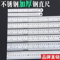Hanton steel ruler thickened high-precision woodworking steel ruler steel leather ruler 15cm30cm50cm 1.2m 2m