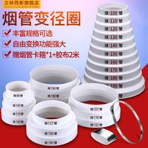 抽油烟机变径圈排风管转换接头口烟管变径器大小头变径管配件大全