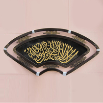 Muslim Hui decorative Supplies Islamic crafts high-grade carving fan scripture wooden plaque