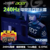 (GDE native 240HZ) Acer ACER24 5-inch display xf250q gaming 1ms gaming CSGO APEX hero Overwatch color