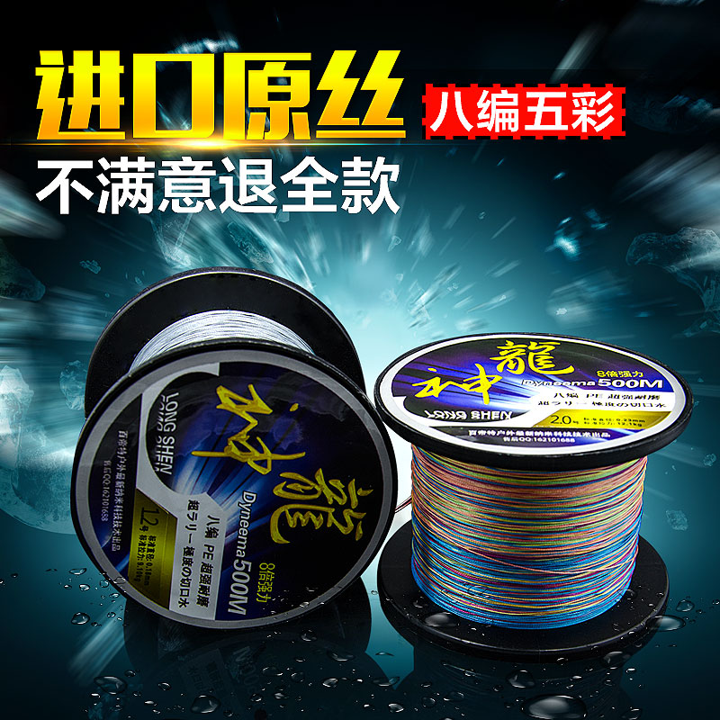 Special Wear-Resistant Tensile Force for 8-Brand PE Line, 500-m Sea Fishing Line and 8-Brand Sub-Line