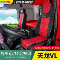 Dongfeng Tianlong VL special seat set new Tianlong VL truck seat cover cab decoration four seasons universal cushion cover