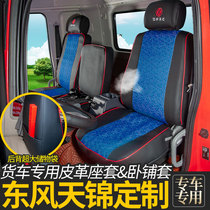 Dongfeng Tianjin special seat set Tianjin VRKRKS leather seat set Tianjin four seasons all-inclusive ice silk truck seat cover