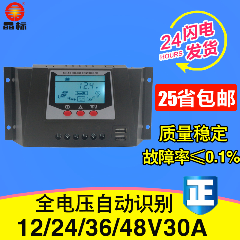 Full-automatic household solar charger 48V30a multi-functional battery for solar panels electric vehicle