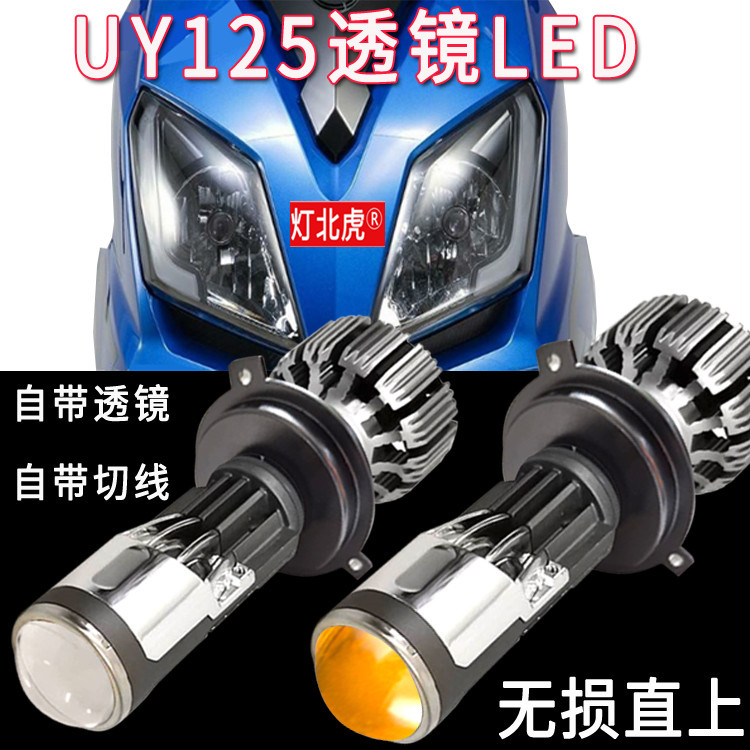 Suzuki UY125 UU125 Guangyang motorcycle led headlights with lens ultra-bright three claw H4 far and near one modification