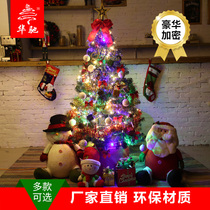 Christmas 60cm1.5 1.8 meters Christmas tree package for home small mini encryption large luminescent decorations