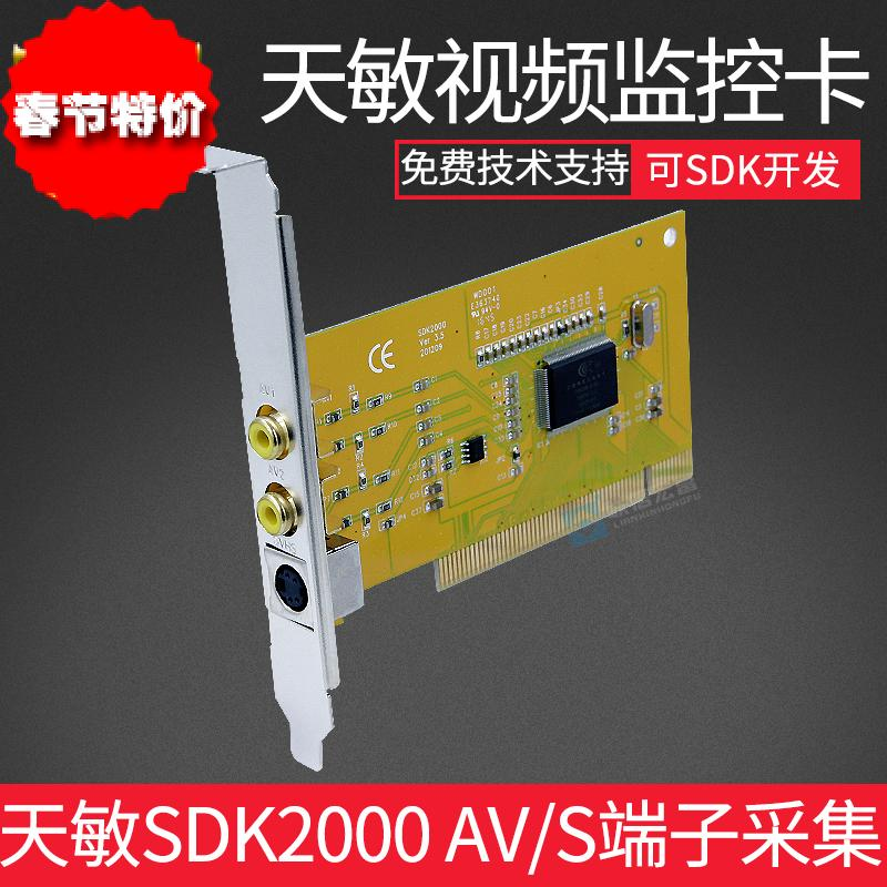 Tianmin SDK2000 Acquisition Card AV S Terminal Acquisition Card System B Ultrasound Acquisition Card Video Acquisition Card