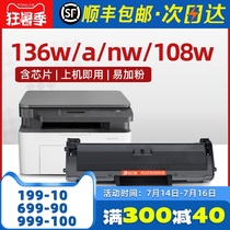 (With chip)Suitable HP 136w toner cartridge hp110A 108w mfp136a nw printer cartridge w1110a powder cartridge 138p 108a laser
