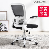 Eight or nine student chairs learning chair lift writing chair Desk swivel chair computer chair backrest office chair home