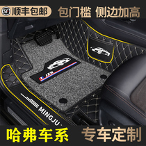 Haver h2 foot pad surrounded by the new H6 dedicated M6 Harvard f7x Red standard wall h2s large wire ring car mats