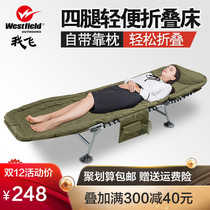 Westfield I fly folding sheet man lunch break Bed folding single office simple bed portable Military bed