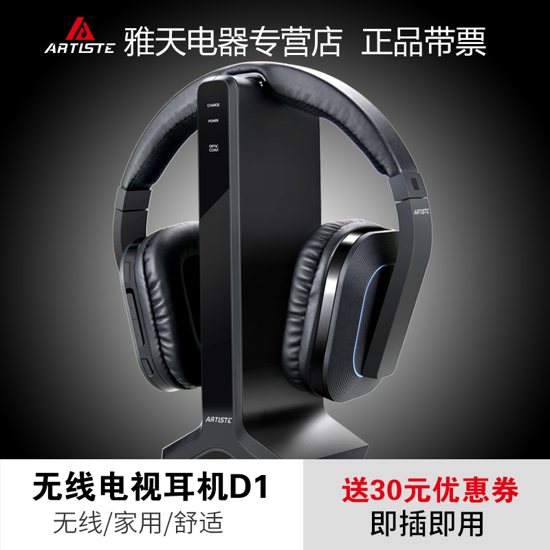 ARTISTE D1 Television Headset Wireless Household Television Computer for the Elderly Without Bluetooth Headset