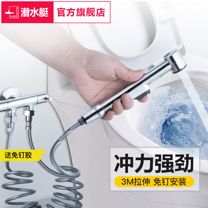 Submarine toilet toilet, toilet companion washer, spray gun, faucet, female washer, high pressure booster