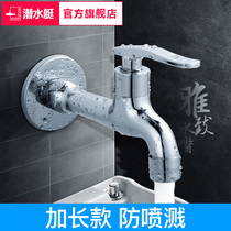 Submarine copper mop pool faucet single-cooled household bathroom wall-type extended mop pool splash-proof faucet