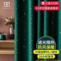 Simple blackout new curtains finished Nordic thickening bedroom bay window shade full blackout living room soundproof curtain cloth