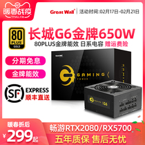 (SF direct)the Great Wall G6 rated 650W Gold full module power G7 desktop computer power 750W