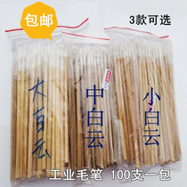 Industrial Paint Point Paint pen paint pen brush Disposable brush large small and medium-sized white clouds