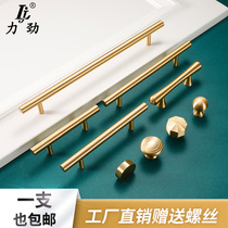 Pure copper cabinet door handle Nordic simple high-end drawer overall cabinet light luxury brass cabinet single-hole wardrobe gold handle