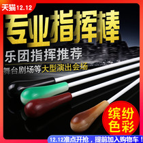 Concert Baton musician Conductor show Baton band with indicator stick four-color optional