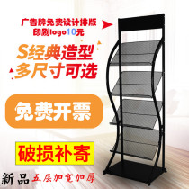 Newspaper rack books newspapers and periodicals the magazine rack the display frame the propaganda frame the color page exhibition shelf Landing