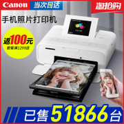 Canon CP1200 mobile phone photo printer wireless mini household portable color photo printing machine 1300