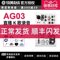 Yamaha Yamaha AG03 AG06 mixer external sound card set equipment mobile phone live K song recording