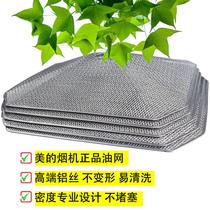 Écran de filtre de hotte de gamme Midea couvercle dorigine DT19 DT101 DT23 accessoires de hotte dadmission dair