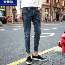 One yuan spring and summer before the hole jeans men's feet pants Slim stretch men's pants Korean version of the trend of youth