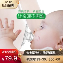Nipple protection cover breast-feeding internal milk paste nipple paste milk auxiliary nipple protection anti-bite protection milk shield