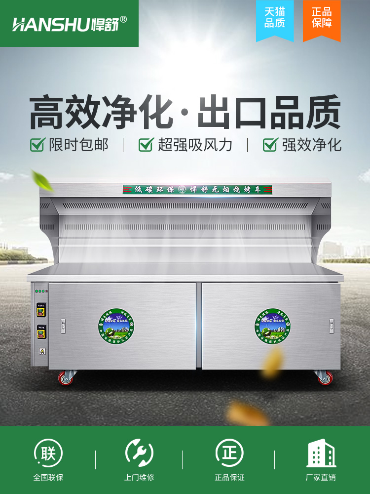 Hushu environmental protection smokeless barbecue car commercial night market stall mobile stainless steel smoke purifier barbecue machine as a whole