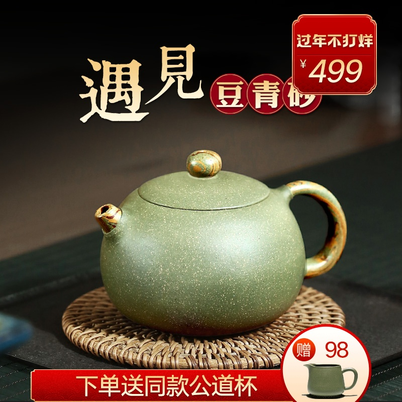 (Not also le pot) Yixing purple sand pot pure handmade Wu Ronghua teapot set bean green sand Xishi 290cc