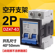 Small circuit breaker panel mounting buckle DZ47-63 2P C45 C65 air switch snap-mounted bracket