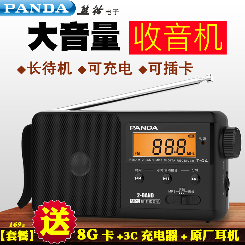 Panda T-04 Portable Plug-in Card Can Charge Multi-band Radio MP3 Broadcasting Semiconductor for Elderly People