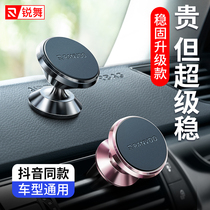 Car mobile phone stand magnetic suction navigation suction cup-type magnet car inside the car support car supplies paste put fixed.