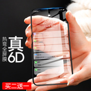 Rave iPhoneX Steel Film Apple X Mobile 6D Full Screen Cover ipx Glass 8x Invisible Full Foil