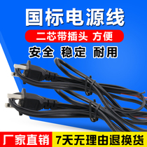 National standard 2 core pure copper core with plug power cord 1.2 meters 0.5 square two flat plug two connectors