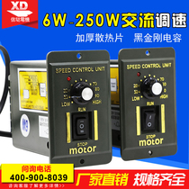 The AC motor regulator 220V transmission is reversing the speed switch US-52 motor controller