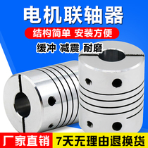 The new aluminum alloy elastic clamping coupling high torque motor connector motor rigid coupling connector connector