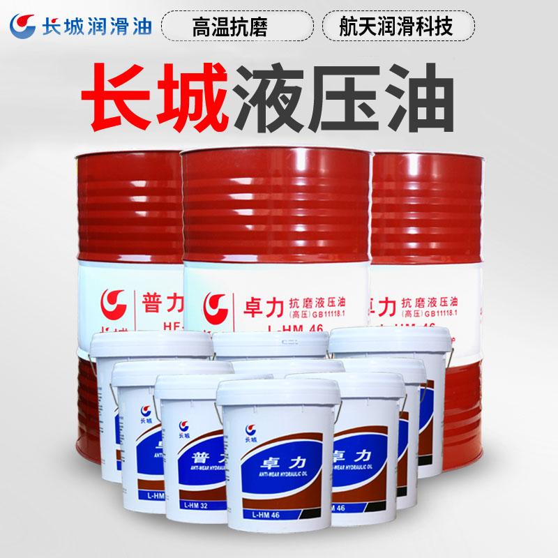 Great Wall anti-wear hydraulic oil Puli No 46 Zhuoli 32 # dry Jin top forklift excavator forklift 68 # vat 18 liters