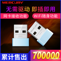 Mercury driver-free USB wireless network card desktop computer laptop computer host transmits carry-on wifi receiver gigabit routing can be transmitted to the Internet using home wireless network signal