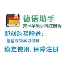 German assistant registration code Android Android version of Windows computer iPhone iPad phone
