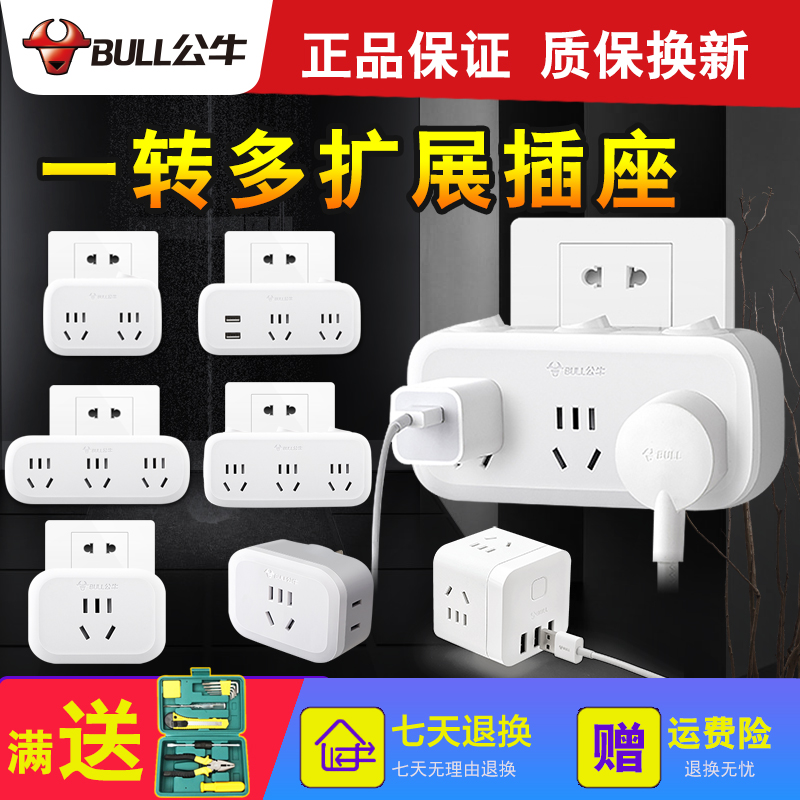 Bull converter without line wireless socket expansion plug one minute two three household panel porous function board