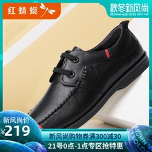 Red Dragonfly Men's Shoes Autumn New Casual Leather Shoes Men's Korean Version Official Real Leather Business Soft Leather Men's Leather Shoes