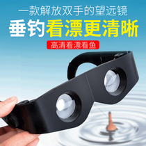 Fishing telescope high-fold close to hd to see drift special fishing glasses-type look drifter look far magnifying glass
